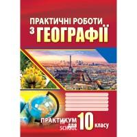 Практичні роботи з географії 10 клас. Думанська Г.В., Вітенко І.М.