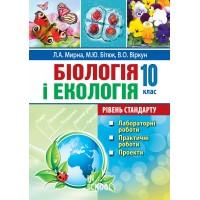 Біологія і екологія 10 клас: лабораторні роботи, практичніроботи, проекти. Рівень стандарт. Мирна Л.А. та ін.