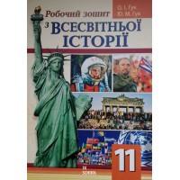 Робочий зошит зі всесвітньої історії 11 клас. Гук О.І.,Гук Ю.М.