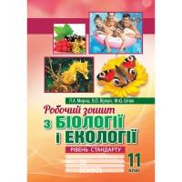 Робочий зошит з біології і екології. 11 клас. Рівень стандарту