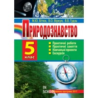 Природознавство5 клас: практичні роботи, практичні заняття, дослідницький практикум, міні-проекти. Бітюк М.Ю.