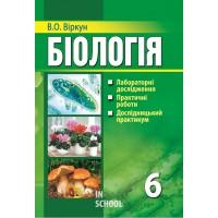 Біологія 6 клас: лабораторні дослідження, дослідницькі практикуми, лабораторна робота. Віркун В.О.