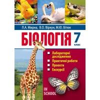Біологія 7 клас: лабораторні дослідження, практичні роботи, проекти, екскурсії. Мирна Л.А. та ін.