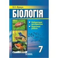 Біологія 7 клас: лабораторні дослідження, дослідницькі практикуми, лабораторна робота. Віркун В.О.