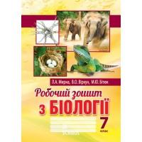 Робочий зошит з біології: 7 клас. Мирна Л.А., Бітюк М.Ю., Віркун В.О.