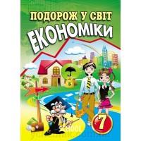 Подорож у світ економіки: Навчальний посібник 7 клас. Капіруліна С.Л., Панькова К.В.