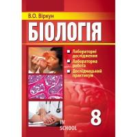 Біологія 8 клас лабораторні дослідження, дослідницькі практикуми, лабораторна робота. Віркун В.О.