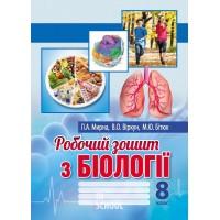 Робочий зошит з біології 8 клас . Мирна Л.А., Віркун В.О., Бітюк М.Ю.