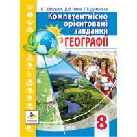 Географія 8 клас. Компетентнісно орієнтовані завдання з географії. Васільчук В.Г., Галкін Д.В., Думанська Г.В.
