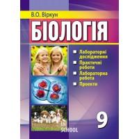 Біологія 9 клас лабораторні дослідження, практичні роботи, лабораторна робота, проекти. Віркун В.О.