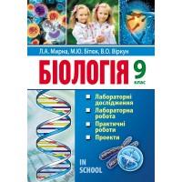 Біологія 9 клас лабораторні дослідження, лабораторна робота, практичні роботи, проекти. Мирна Л.А.