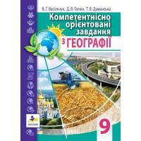 Компетентнісно орієнтовані завдання з географії 9 клас. Васільчук В.Г., Галкін Д.В., Думанська Г.В.