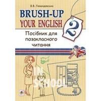 Англійська мова 2 клас. Brush-up Your English: посібник для позакласного читання. Левандовська В.В.
