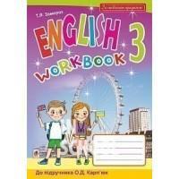 Англійська мова : робочий зошит для 3 кл. загальноосвітніх навчальних закладів : до підр.Карп'юк. За оновленою