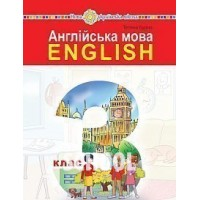 Англійська мова  підручник для 3 класу закладів загальної середньої освіти (з аудіосупроводом)  Будна Т.Б.