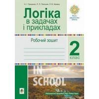Логіка в задачах і прикладах 2 клас. Робочий зошит. НУШ. Гриценко Н.І. та ін.