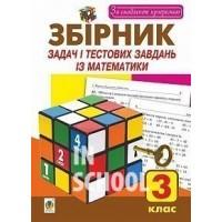 Збірник задач і тестових завдань з математики : 3 клас (за оновленою програмою) Вид.5-те, перероб і доп.