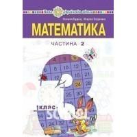 Математика підручник для 3 класу закладів загальної середньої освіти (у 2-х частинах). Частина 2  Будна Н.О.