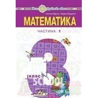 Математика підручник для 3 класу закладів загальної середньої освіти (у 2-х частинах), Частина 1  Будна Н.О.