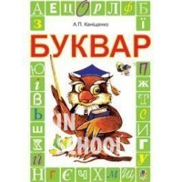Буквар. Підручник для 1 класу. Каніщенко А. П.