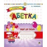 Абетка 1 клас. Зошит для письма. НУШ. Якименко С. І.