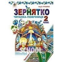 Зернятко: Читанка-помічниця 2 клас, у 2-х ч., Ч.ІІ (до підруч.Савченко та Науменко). Чумарна М.І.