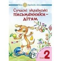 Сучасні українські письменники — дітям. Рекомендоване коло читання 2 клас. НУШ