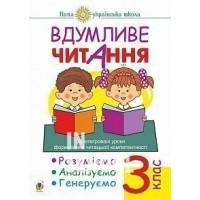 Вдумливе читання. 3 клас. 33 інтегровані уроки формування читацької компетентності. Розуміємо, аналізуємо,