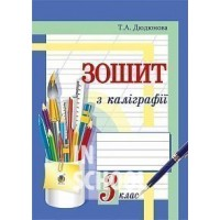 Зошит з каліграфії : 3 клас   Дюдюнова Т.А.