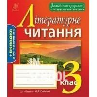 Зошит з літературного читання : 3 клас : до підручника О.Я.Савченко. За оновленою програмою з інтерактивним