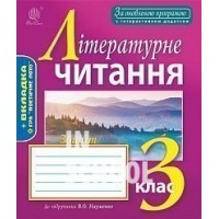 Літературне читання : робочий зошит : 3 клас :  до підруника Науменко В.О. За оновленою програмою з