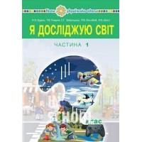 """""""Я досліджую світ"""" підручник для 2 класу ЗОШ (у 2-х частинах). Ч.1 , Будна Н.О. та ін."""