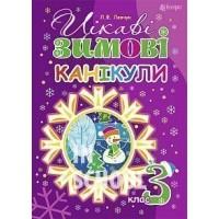 Цікаві зимові канікули 3 клас. Левчук Л.Ф.