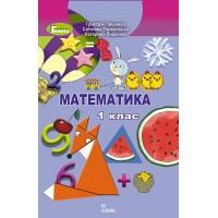 Математика 1 клас. НУШ. Підручник. Лишенко Г. П.