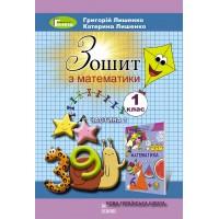 Математика 1 клас. НУШ. Робочий зошит Ч.1. Лишенко Г. П.