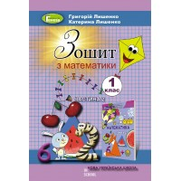 Математика 1 клас. НУШ. Робочий зошит Ч.2. Лишенко Г. П.