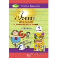 Зошит для письма і розвитку мовлення 1 клас ч.2. Тарнавська С.С.