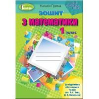 Математика 1 клас НУШ. Робочий зошит ( до підручника Бевз). Прима Н.І.