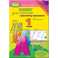 Зошит для письма і розвитку мовлення 1 клас ч.1 ( до підр. Вашуленко). Федека Г.