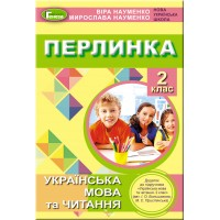 Перлинка 2 клас. Посібник для додаткового читання (до підручника Большакової). Науменко В. О.