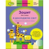 Я досліджую світ 2 клас. Інформатика. Робочий зошит (до підручника Корнієнко, Зарецька). Антонова О.