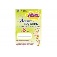 Фінансова грамотність 3 клас. Зошит-посібник. Фінансова арифметика. Гільберг Т. Г.