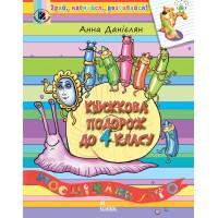 Книжкова подорож до 4 класу. Посібник з читання з 3 у 4 клас. Данієлян А.