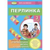 Перлинка 3 клас. Посібник для додатковго читання (до програм Савченко та Шияна). Науменко В.О.