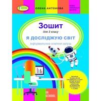 Я досліджую світ 3 клас. Зошит. Інформатична освітня галузь. Антонова О.