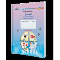 Зошит з навчання грамоти та розвитку мовлення 1 клас, частина 2. Захарійчук М.Д.