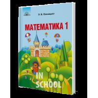 Математика 1 клас. НУШ. Оляницька Л.В.