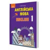 Англійська мова 1 клас. Підручник. Бєляєва Т.Ю.