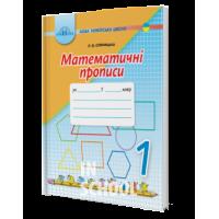 Математичні прописи 1 клас. Оляницька Л.В.