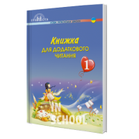 Книжка для додаткового читання 1 клас. Богданець-Білоскаленко Н.І, Романюк С.З.